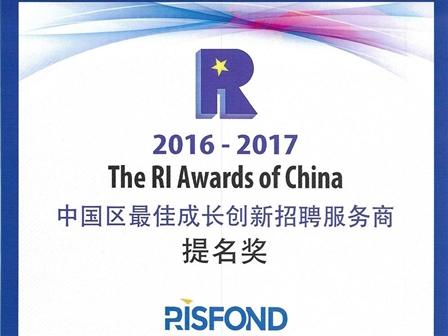 """锐仕方达获""""The RI Awards""""2016中国区最佳成长创新招聘服务商提名奖"""