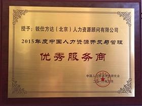 锐仕方达猎头荣获2015中国人力资源开发与管理优秀服务商奖