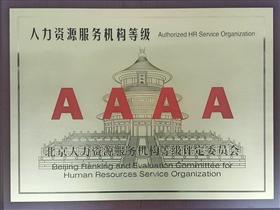 銳仕方達獲評中國首家AAAA級獵頭機構