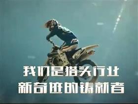 锐仕方达2016北京年会开场视频宣传片