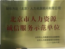 锐仕方达获评北京人社局颁发