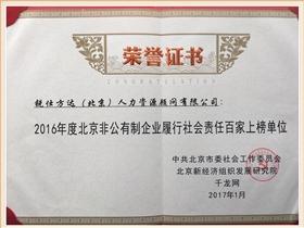 """锐仕方达荣获北京市工委2016""""北京市新经济组织履行社会责任百优""""企业"""