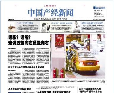中国产经新闻记者采访锐仕方达