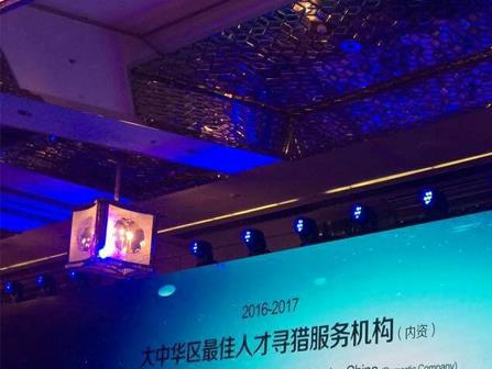 "Risfond Executive Search won the HRoot ""Best Talent Search Service Provider in Greater China (2016-2017)"" Award."