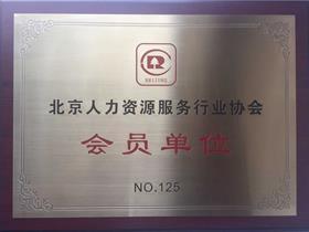 """锐仕方达成为""""北京人力资源服务行业协会""""会员单位"""