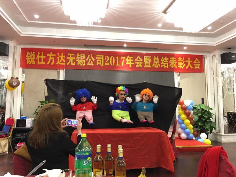 锐仕方达无锡分公司年会在金城湾公园凤凰岛君逸蓬莱酒店成功举办