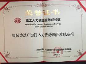 """锐仕方达荣获""""亚太人力资源服务成长奖"""""""