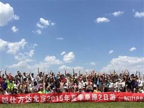 锐仕方达北京团队张北草原2日游!
