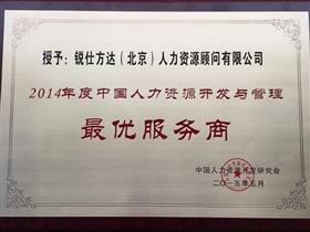 """锐仕方达获""""2014年度中国人力资源开发与管理最优服务商""""奖"""