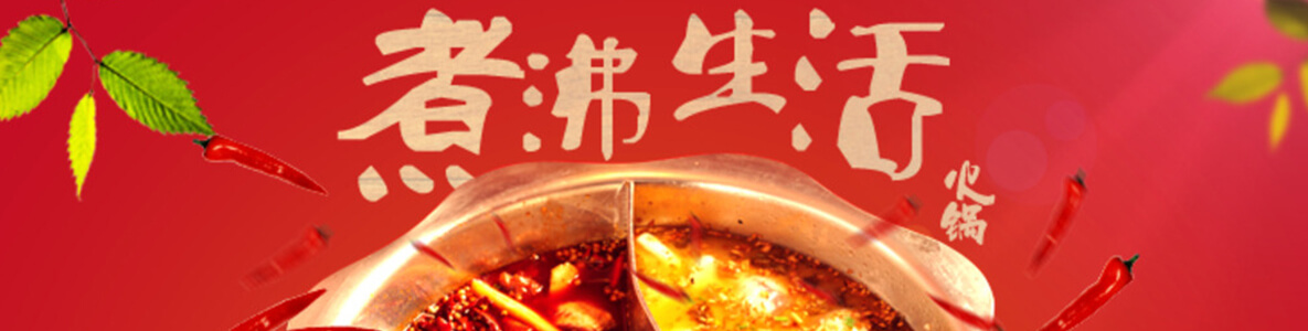 北京新辣道餐饮管理有限公司
