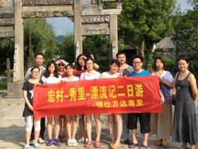 锐仕方达南京公司团队赴安徽黄山秀里/宏村2日游