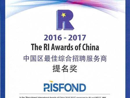 """锐仕方达获""""The RI Awards""""2016中国区最佳综合招聘服务商提名奖"""
