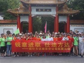 锐仕方达南京公司赴安徽AAAA级景区琅琊山拓展训练