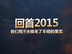 锐仕方达2015年会开场震撼视频