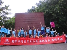 重庆公司携手斯巴达赴大明湖拓展训练2天