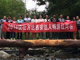 锐仕方达西安公司同事赴陕西宝鸡红河谷2日游