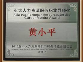 """锐仕方达荣获""""亚太人力资源服务新锐奖"""""""