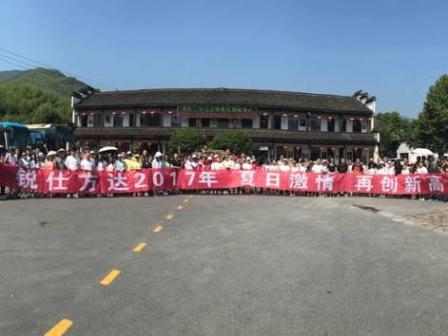 锐仕方达上海七家分公司激情团建活动圆满结束