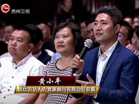 銳仕方達創始人黃小平做客貴州衛視《論道》欄目并就人才服務話題進行分享