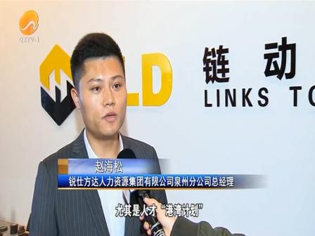 銳仕方達泉州分公司總經理趙海松接受泉州電視臺專訪