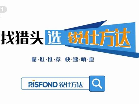 中国猎头行业首支TVC广告片登陆CCTV-1、CCTV-7、CCTV-13
