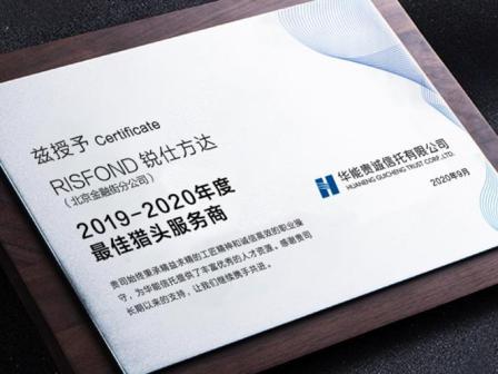 """銳仕方達金融街分公司榮獲""""2019-2020年度最佳獵頭服務商"""""""