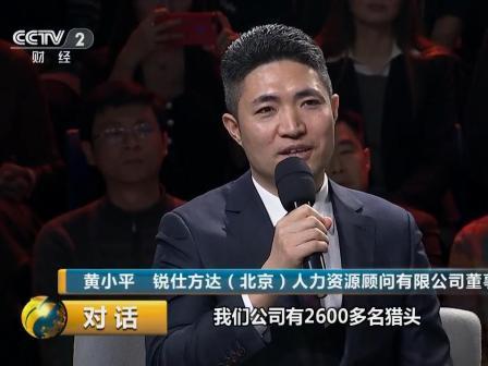 """锐仕方达创始人黄小平上CCTV-2《对话》和武汉市长等畅谈""""美好生活"""""""
