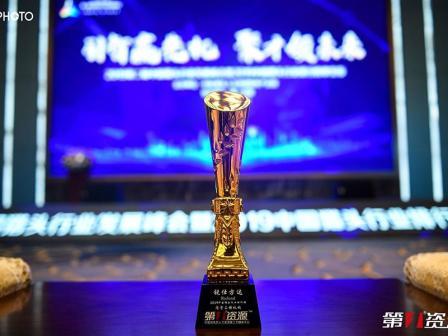 """重慶人力產業園授予銳仕方達年度""""引才之星""""稱號 并頒發7萬元現金獎勵"""