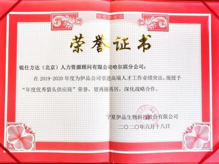 """銳仕方達哈爾濱分公司榮獲""""2019-2020年度優秀獵頭供應商"""""""