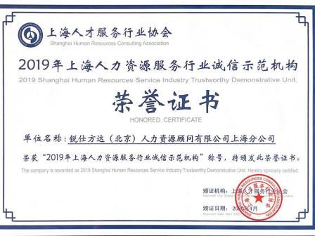 """銳仕方達上海分公司榮獲""""2019年上海人力資源服務行業誠信示范機構""""稱號"""