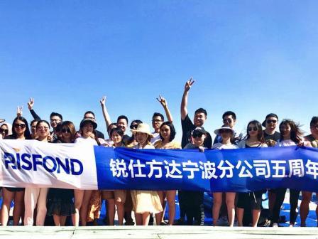 銳仕方達寧波分公司舉行五周年慶團建活動