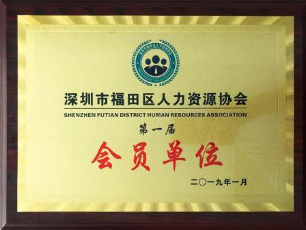 深圳市福田區人力資源協會授予銳仕方達會員單位榮譽稱號