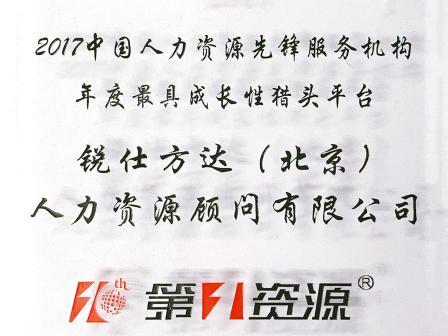 锐仕方达荣获2017中国人力资源先锋服务机构年度最具成长性猎头平台奖