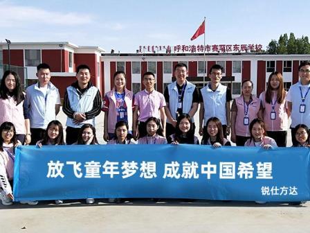 放飛童年希望 成就中國夢想 銳仕方達呼和浩特市分公司2周年慶公益行