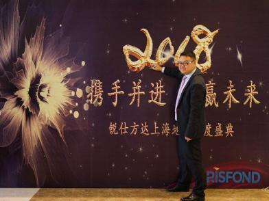 锐仕方达上海地区2018年度表彰大会圆满收官