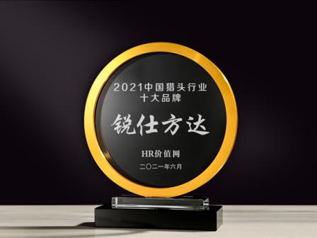 """人力資源品牌節榜單揭曉 銳仕方達榮登""""2021中國獵頭行業十大品牌""""榜單"""