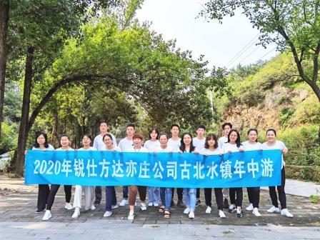 銳仕方達亦莊分公司舉行2020年古北水鎮年中游團建活動