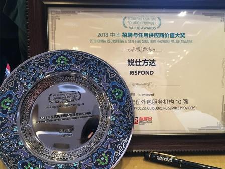 """锐仕方达荣获 """"2018中国招聘与任用供应商价值大奖"""""""