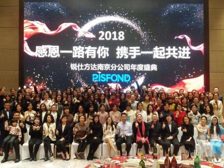 锐仕方达南京分公司2017年工作总结暨颁奖典礼圆满落幕