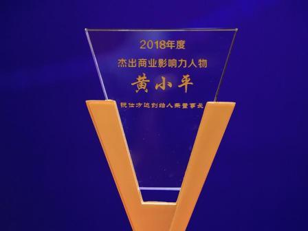黄小平先生荣膺2018杰出影响力人物大奖