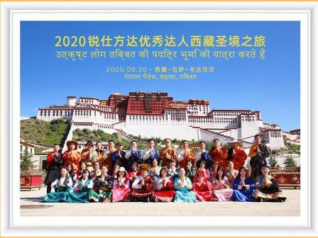 2020銳仕方達優秀達人西藏圣境之旅 挑戰不一樣的體驗
