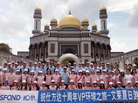 锐仕方达十周年VP环球之旅——文莱
