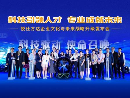 銳仕方達創始人黃小平闡述全新的使命愿景價值觀!
