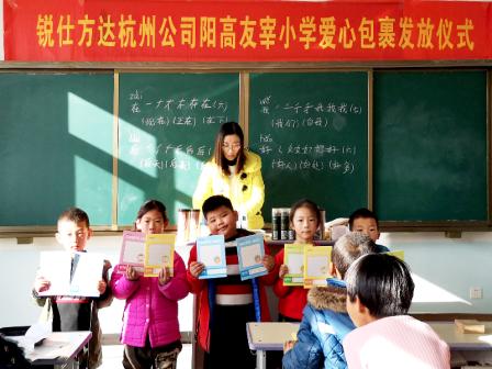 感恩伴我行 锐仕方达杭州分公司于阳高县友宰小学组织开展爱心捐助活动