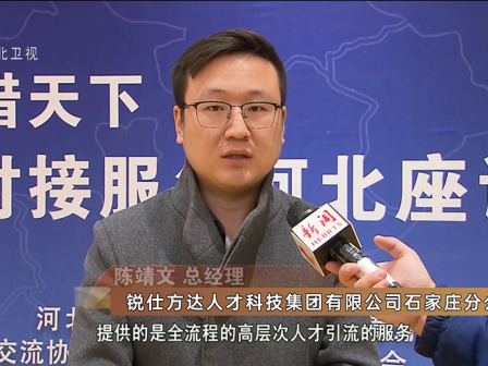 銳仕方達石家莊分公司總經理陳靖文接受河北電視臺專訪