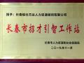 """长春市人社局授予锐仕方达""""长春市招才引智工作站""""称号"""