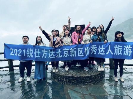 """""""纵览桂林山水美景"""" 2021锐仕方达北京新区优秀达人游学之旅"""