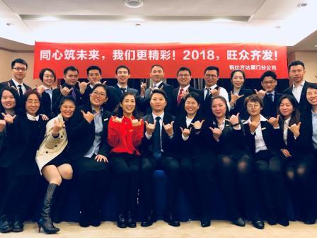 锐仕方达厦门分公司2017年终总结及表彰大会圆满结束