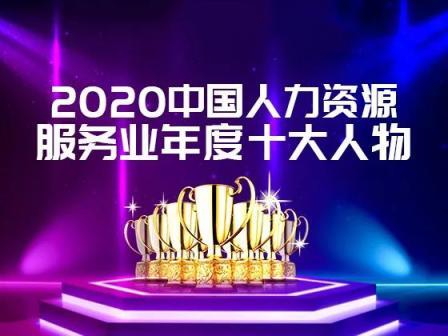 锐仕方达董事长黄小平荣膺2020中国人力资源服务业年度十大人物