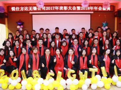 锐仕方达无锡分公司2017年表彰大会暨2018年年会盛典隆重举行